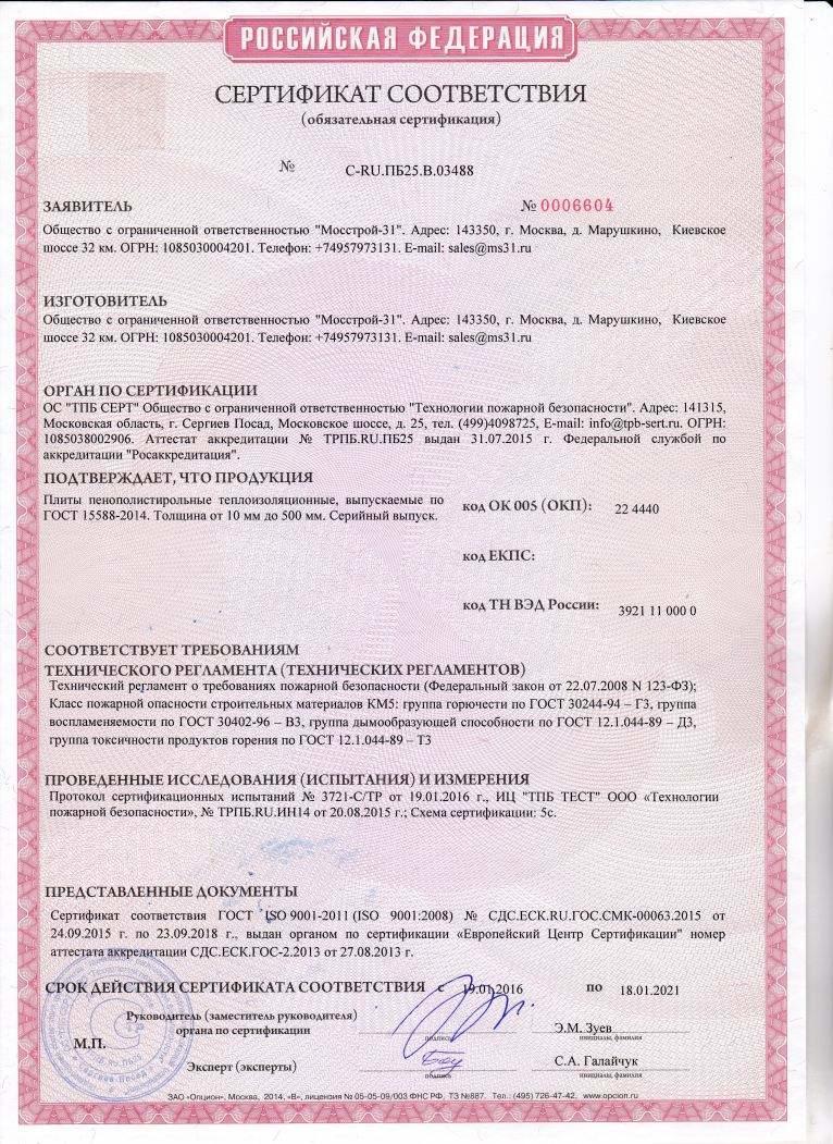 Сертификация строительство проектирование эмблема рст исо 9001